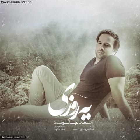 احمد غیاثوند - یه روزی