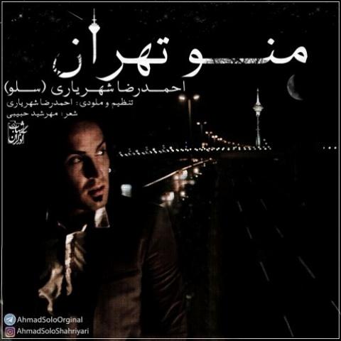 احمدرضا شهریاری - منو تهران