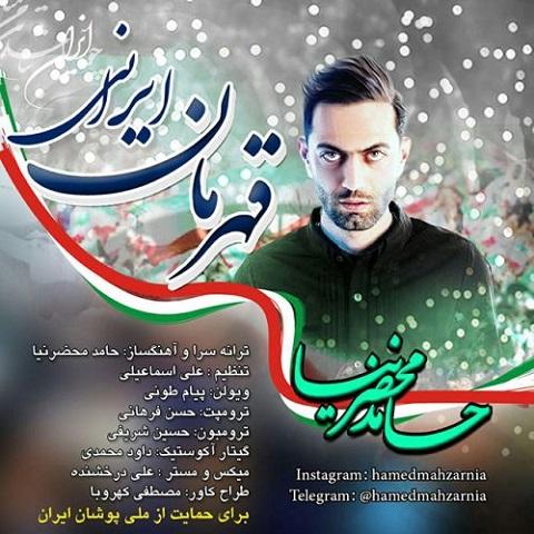 حامد محضرنیا - قهرمان ایرانی