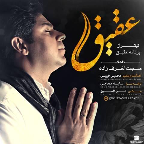 حجت اشرف زاده - عقیق