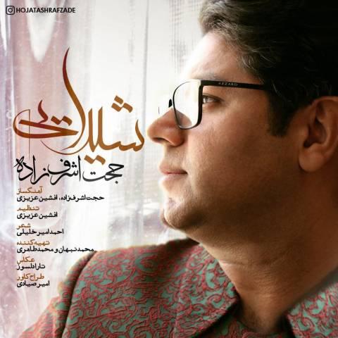 حجت اشرف زاده - شیدایی