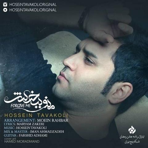 حسین توکلی - منو ببخش