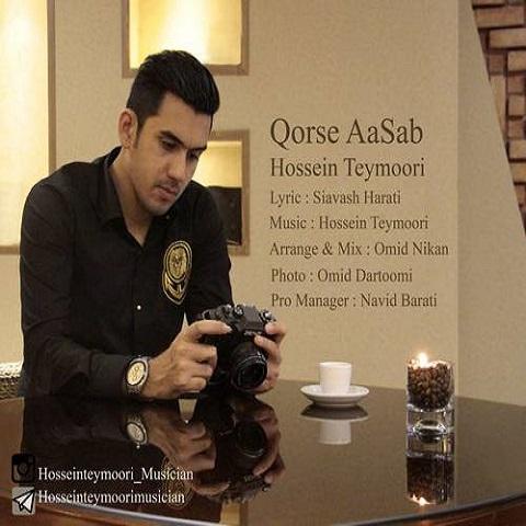 حسین تیموری - قرص اعصاب