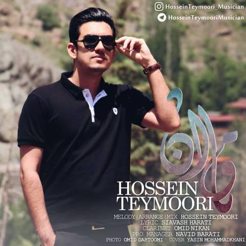 حسین تیموری - تاوان