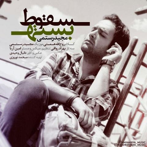 مجید رستمی - سقوط بسته