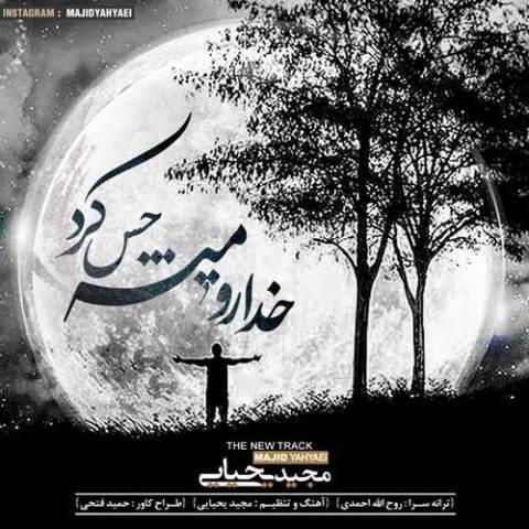 مجید یحیایی - خدا رو میشه حس کرد