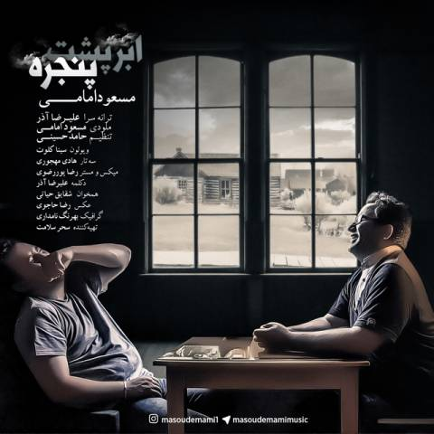مسعود امامی - ابر پشت پنجره