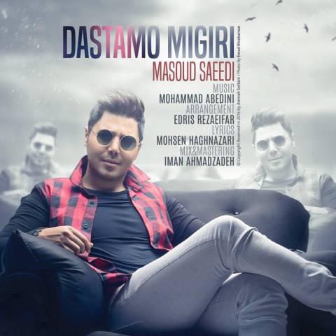 مسعود سعیدی - دستامو میگیری