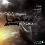 محمد علیزاده - دستان مرا بگیر