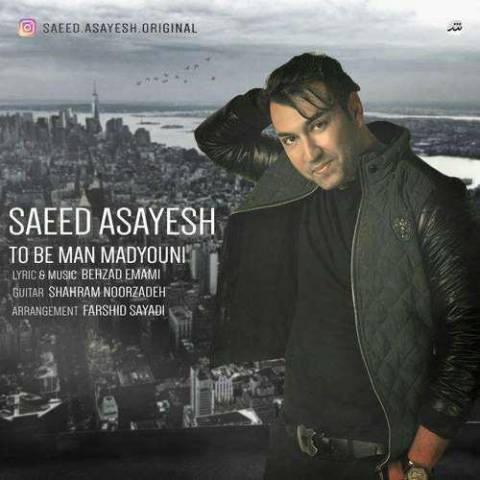 سعید آسایش - تو به من مدیونی
