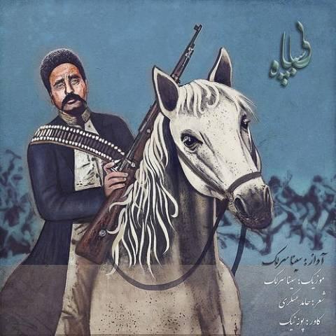 سینا سرلک - بی سپاه