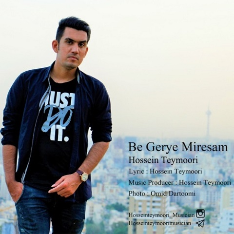 حسین تیموری - به گریه میرسم