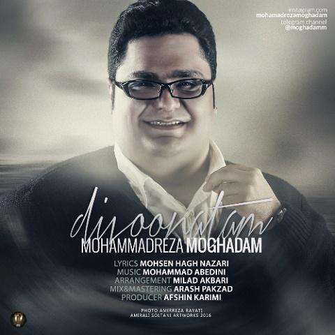 محمدرضا مقدم - دیوونتم