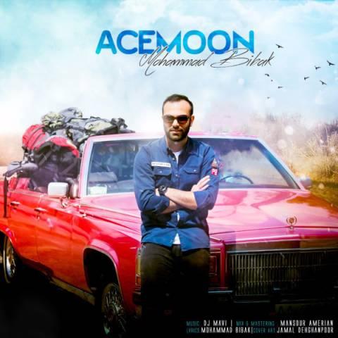 محمد بی باک - آسمون