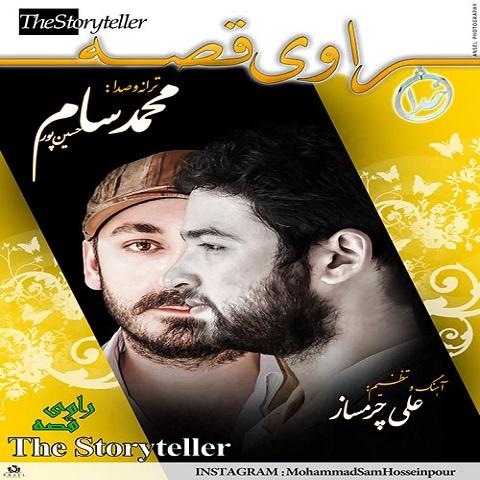 محمد سام حسین پور - راوی قصه