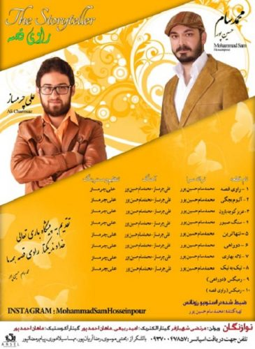 محمد سام حسین پور - راوی قصه 2