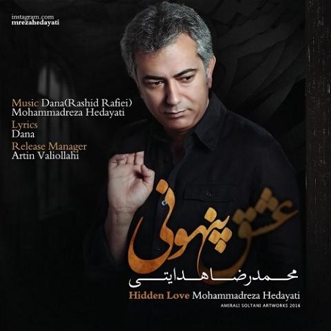 محمدرضا هدایتی - عشق پنهونی
