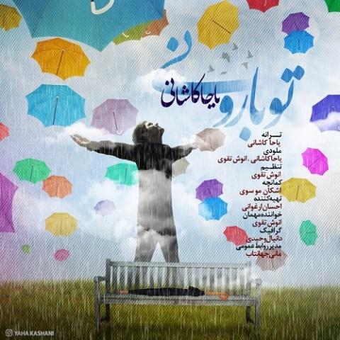 یاحا کاشانی - تو بارونی