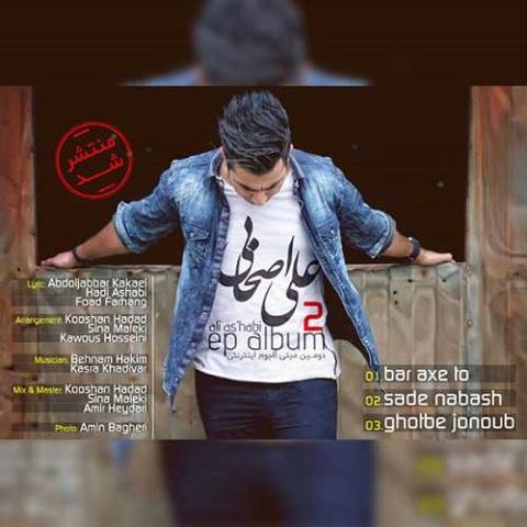 علی اصحابی - آلبوم کوتاه 2