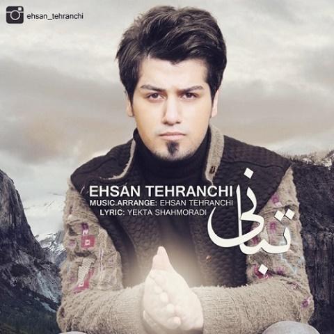 احسان تهرانچی - تبانی