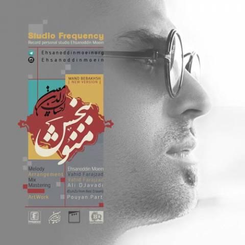 احسان الدین معین - منو ببخش