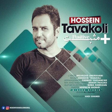 حسین توکلی - مثبت