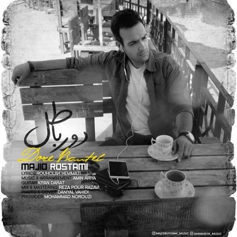 مجید رستمی - دور باطل