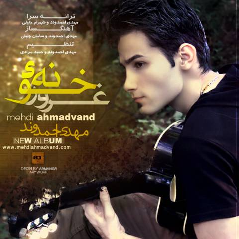 مهدی احمدوند - آلبوم خونه غرور