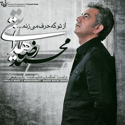 محمدرضا هدایتی - از تو که حرف میزنم