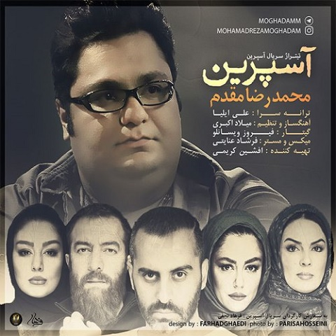 محمدرضا مقدم - آسپرین