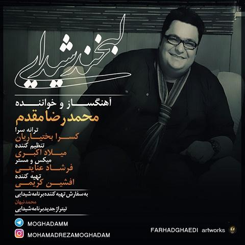محمدرضا مقدم - لبخند شیدایی