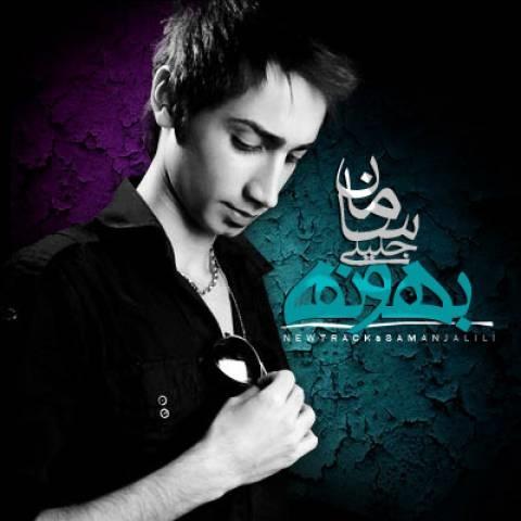 سامان جلیلی - بهونه