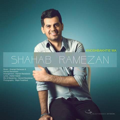 شهاب رمضان - خوشبختی ما