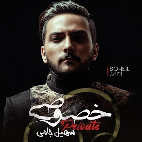 سهیل جامی - آلبوم خصوصی