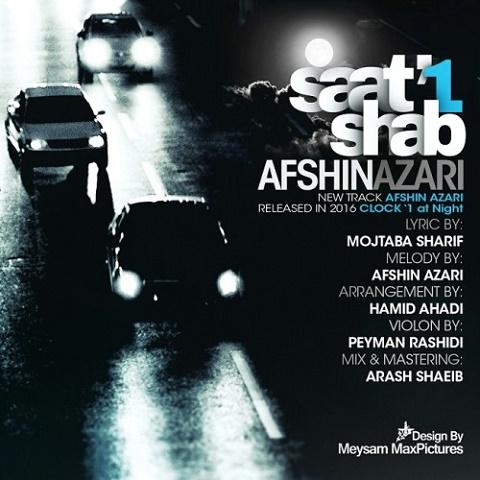 افشین آذری - ساعت یک شب