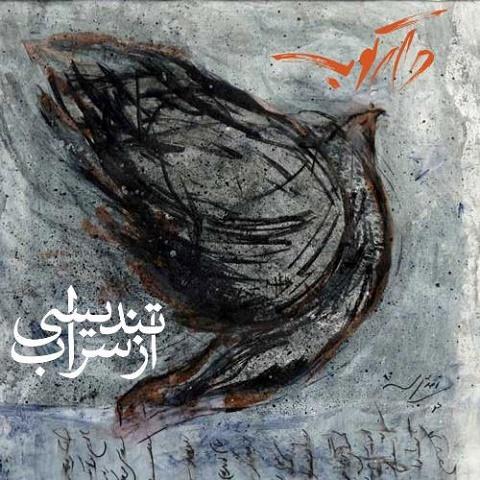 گروه دارکوب - تندیسی از سراب
