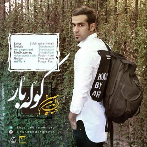 احسان الدین معین - کوله بار