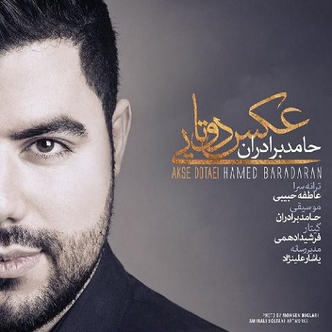 حامد برادران - عکس دوتایی