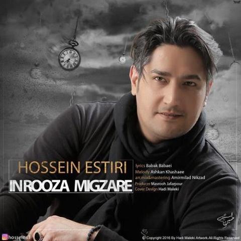 حسین استیری - روزا میگذره