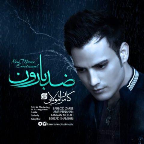 کامران مولایی - ضد بارون