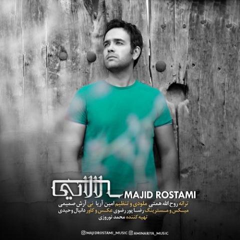 مجید رستمی - لالایی