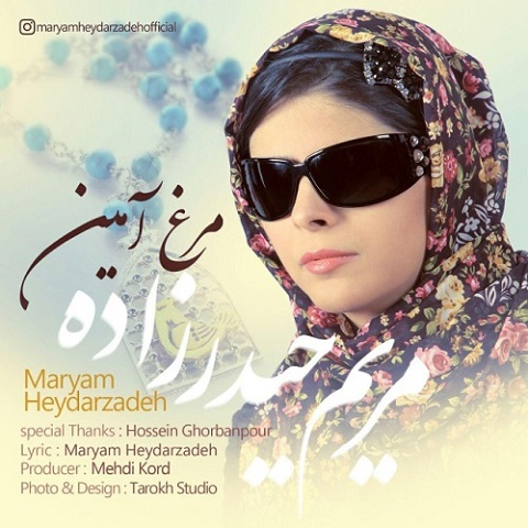 مریم حیدرزاده - مرغ آمین