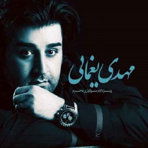 مهدی یغمایی - با حسین
