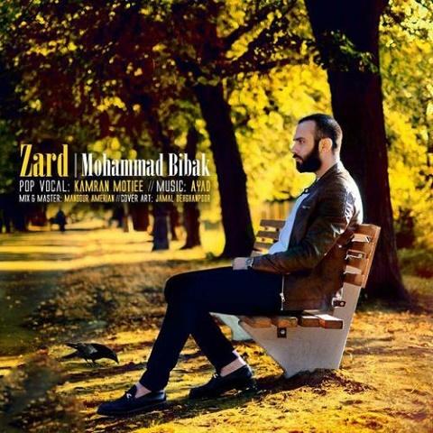 محمد بی باک - زرد