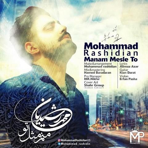محمد رشیدیان - منم مثل تو
