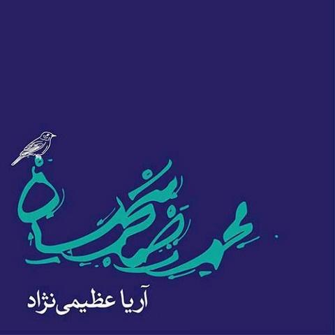 محمدرضا شجریان - دلشدگان