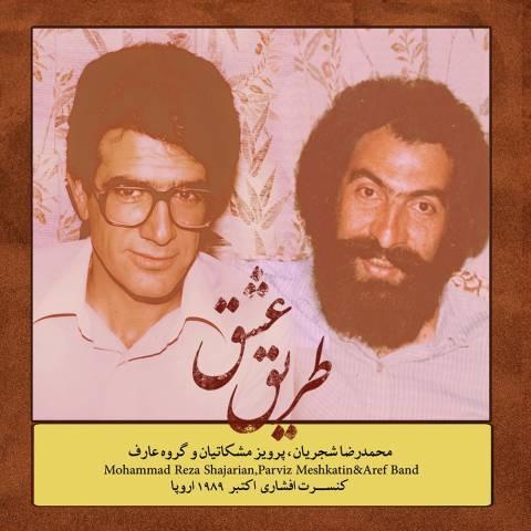 محمدرضا شجریان - طریق عشق