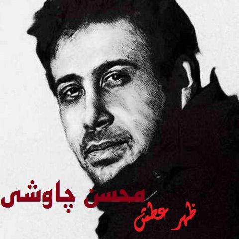 محسن چاوشی - ظهر عطش