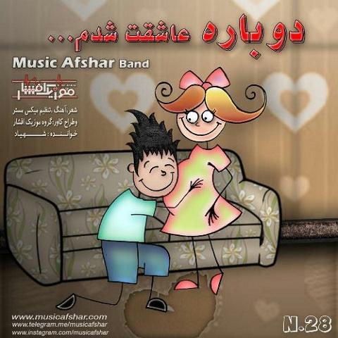 موزیک افشار - دوباره عاشقت شدم