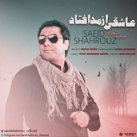 سعید شهروز - عاشقی از مد افتاد